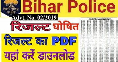 Bihar Police Mobile Squad Constable Result 2020