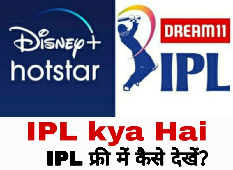 IPL Watch Online Free