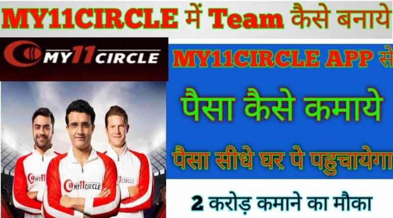 My11 circle se paise kaise kamaye