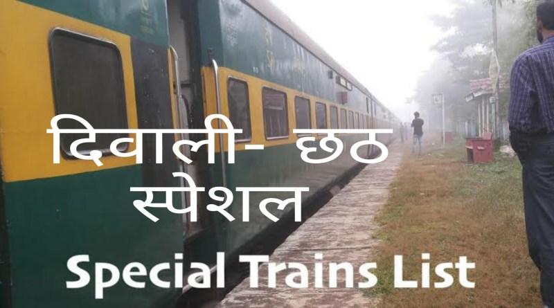 Diwali Special Train 2020