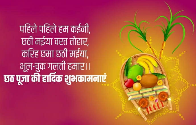 Chhath Puja thoughts in Hindi