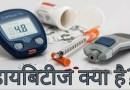 Diabetes in Hindi