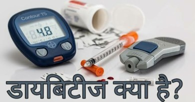Diabetes in Hindi