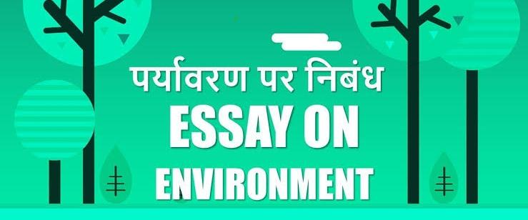 Environment Kya Hai