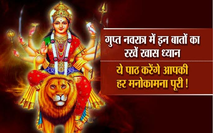 Gupt Navratri Puja vidhi in Hindi