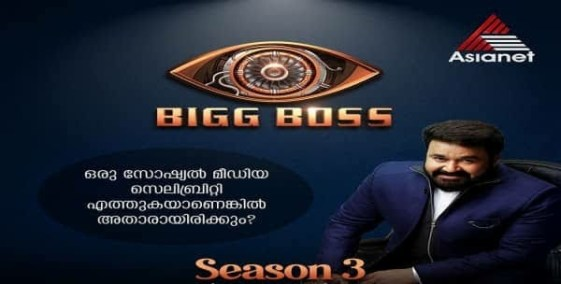 Bigg Boss Malayalam Season 3 Download