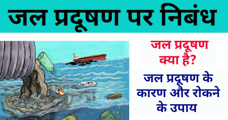 Water Pollution Essay in Hindi