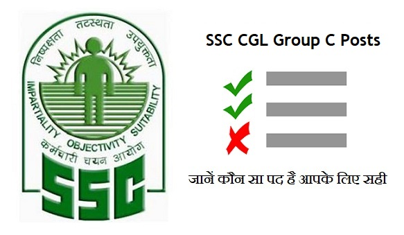 SSC CGL Posts Group C