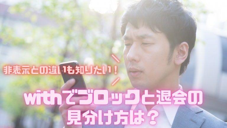 with(アプリ)でブロックと退会の見分け方は?非表示との違いも知りたい!
