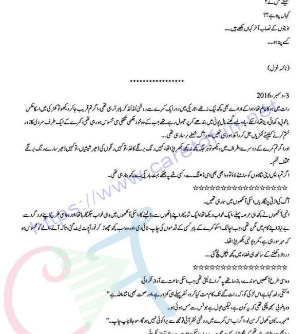 qalb Aasaib zadah by sumera hameed