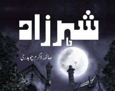 Sheharzaad Episode 16 by Saima Akram Chauhadry