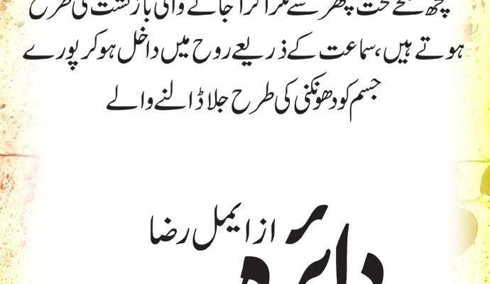 urdu afsana daira