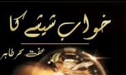 Khuwab Sheeshay Ka Episode 29 Last Episode