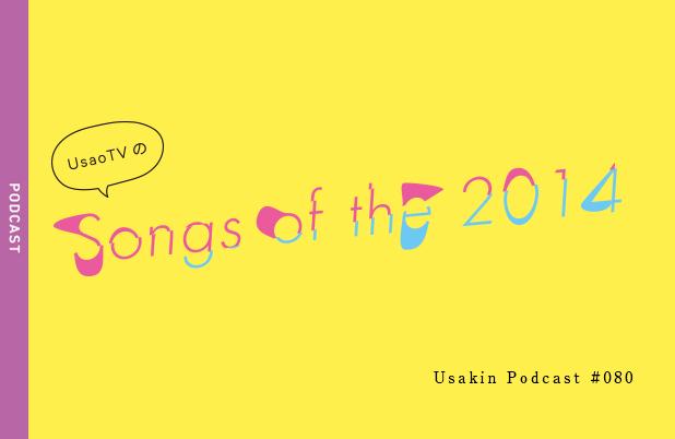 #080【UsaoTV的 2014年の10曲】を考える。Talk:2014年気になった10曲 – 白と水色のカーネーション