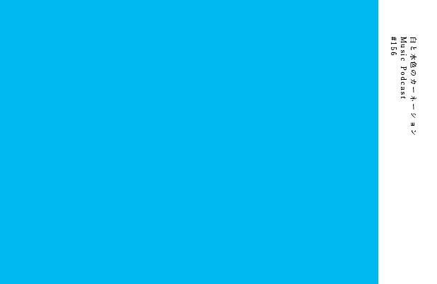 #156【トピックトーク -Topic Talk-】 PLAY MUSIC: Cattle – 白と水色のカーネーション
