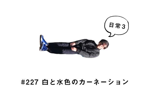 #227 日常徒然3