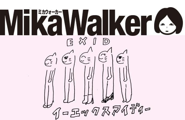 【Column】EXID(K-POP)のCDをタワレコに買いに行った話- ミカブログ