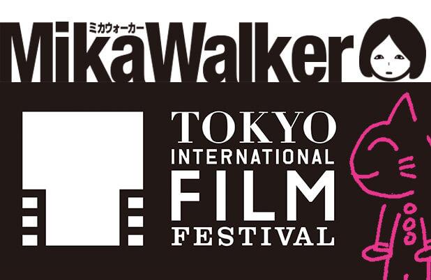 【Column】映画「愛がなんだ」感想(東京国際映画祭2018)- ミカブログ