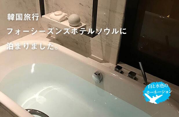【Column】 フォーシーズンズホテルソウルに泊まった感想 -韓国-