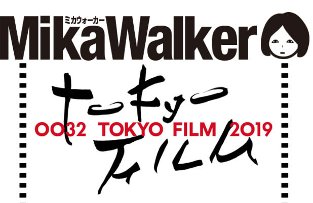 「ばるぼら 」を観た|東京国際映画祭2019