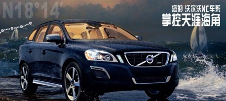 Volvo 2011 Sales Record