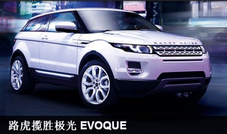 Range Rover China