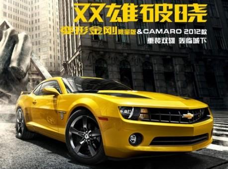Chevrolet China