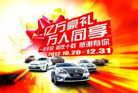Toyota sales in China down 15.9% in December