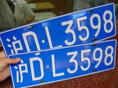 shanghai-license-plate-china-1