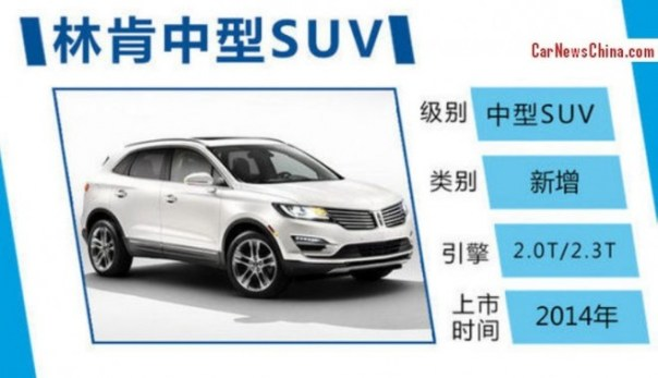 Lincoln to launch in China late this Year