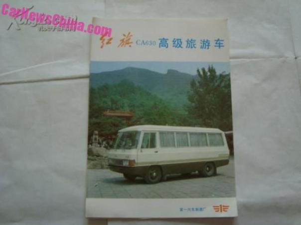 hongqi-ca630-china-91d