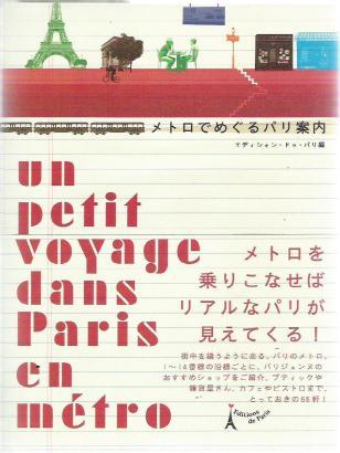 Petit voyage à Paris 1