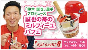 Koi Court7