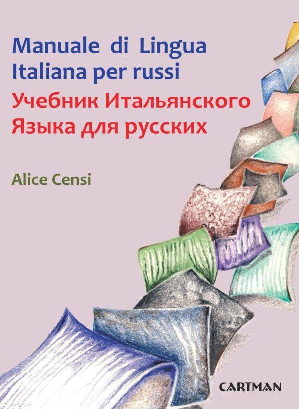 Manuale di Lingua Italiana per russi | Учебник Итальянского Языка для русских