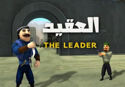 the leader game