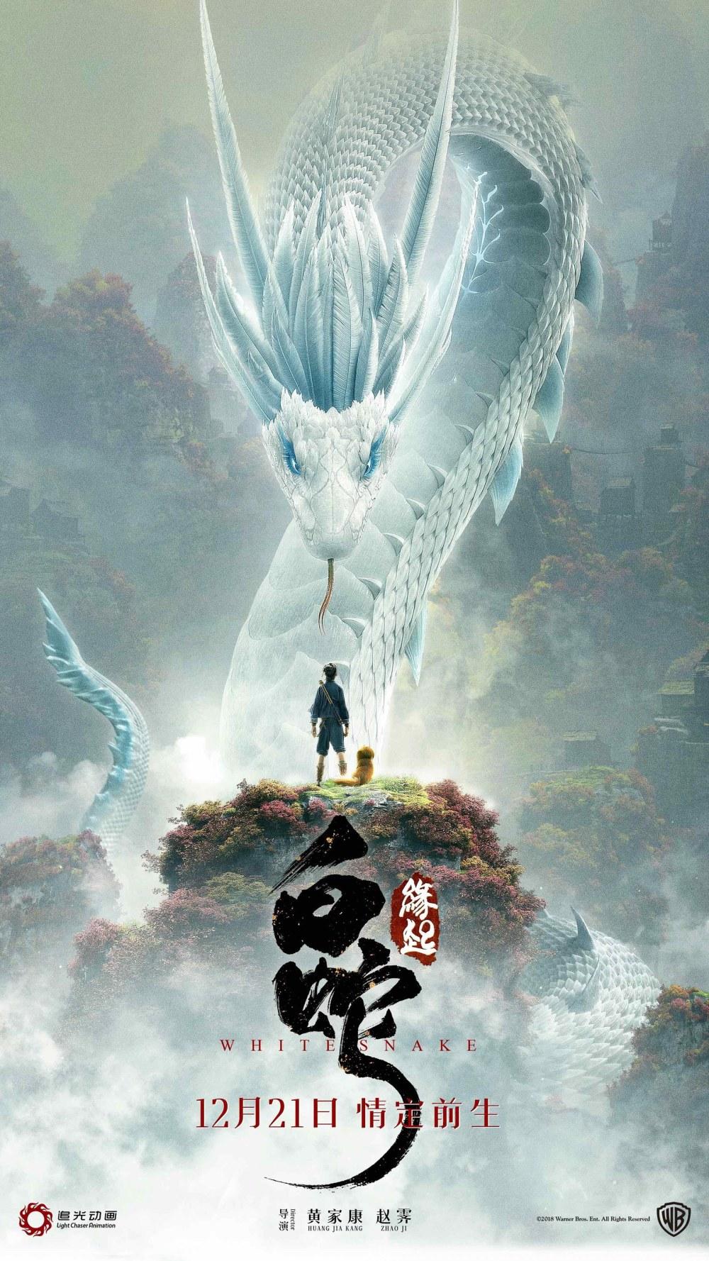 """""""White Snake"""" poster."""