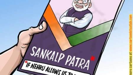 BJP's Sankalp Patra!