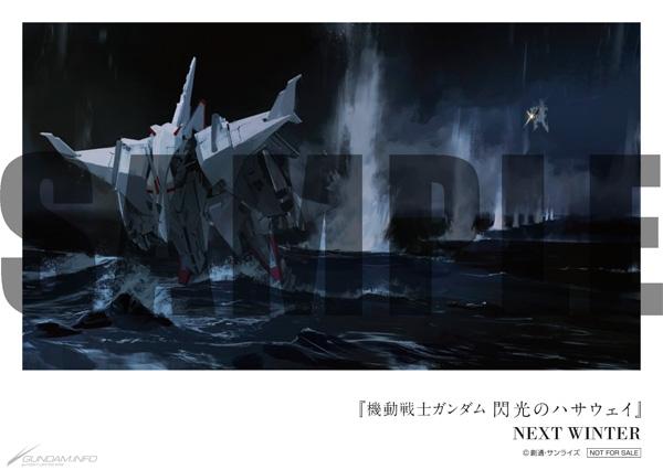 Gundam-hathaway'sflash-3