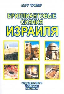 STRALUCIRI DIAMANTINE IN RUSA