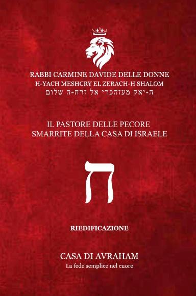 RIEDIFICAZIONE RIUNIFICAZIONE RESURREZIONE- 8 Chet – Il Pastore delle Pecore Smarrite della Casa di Israele