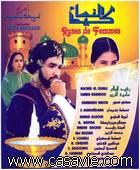 Ruses de femmes - Kaid Nssa - Cinema Marocain