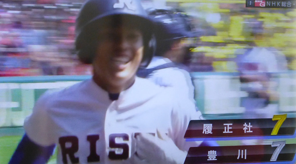 Japanese High School Baseball Championships