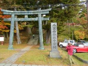 The torii for Futarasan Shrine Chugu-Shi, the shrine atop Mt. Nantai—known as Nikko's Mt. Fuji