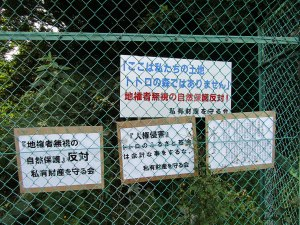 """After stumbling through the woods and fighting off man-sized spiders, we finally found a gate out of the woods. This sign let us know we had gone the wrong way... """"This is not Totoro's Forest"""""""