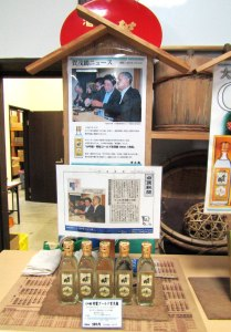 When President Obama visited Japan in 2014, Prime Minister Abe took him to Jiro's sushi restaurant in Tokyo. A photo was snapped of Abe pouring Obama a taste of Kamotsuru's Gold sake. The sake is now one of Kamotsuru's top sellers and this picture appears multiple times in the tasting room.