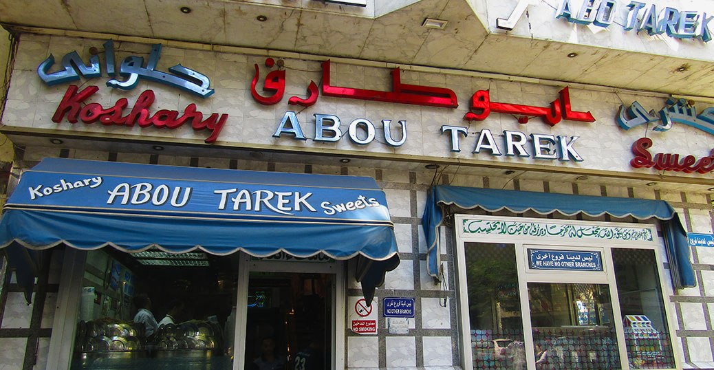 """The exterior of Abou Tarek Koshary in downtown Cairo. It is the one and only location. The sign states """"We have no other branches."""""""