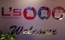 Scarborough Dishcrawl II — L's Chinese Eatery — The Welcome Sign