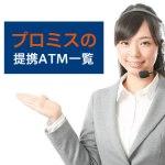 プロミスの提携ATM一覧
