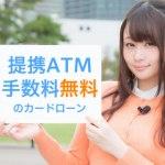 提携ATM手数料無料のカードローン
