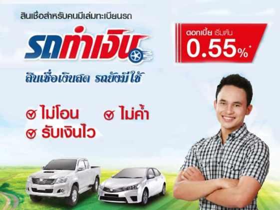 ขอสินเชื่อรถทำเงิน SG Capital อนุมัติง่าย